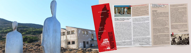 Μνημείο του ΚΚΕ στη Μακρόνησο - Τα αποκαλυπτήρια σήμερα στις 7 μμ