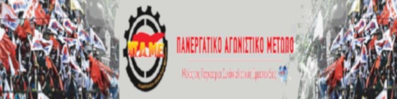 Νέα συλλαλητήρια για μονιμοποιήσεις κι επαναφορά δώρων