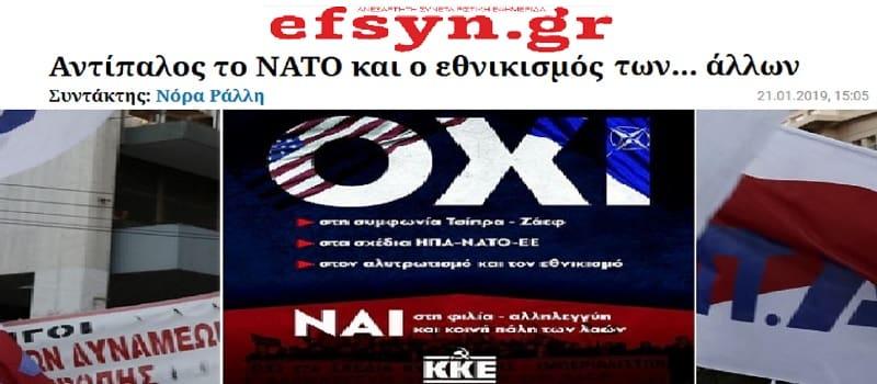 Νέες βρωμιές της ΕφΣυν κατά συγκεντρώσεων του ΚΚΕ