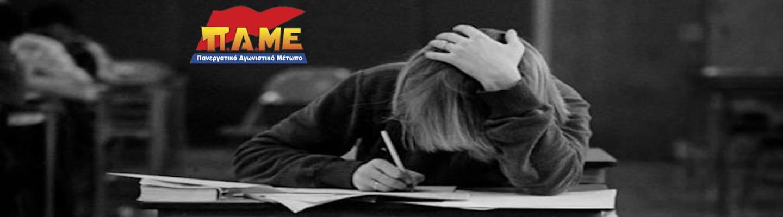 Να σταματήσει τώρα ο εμπαιγμός των μαθητών της Γ' Λυκείου