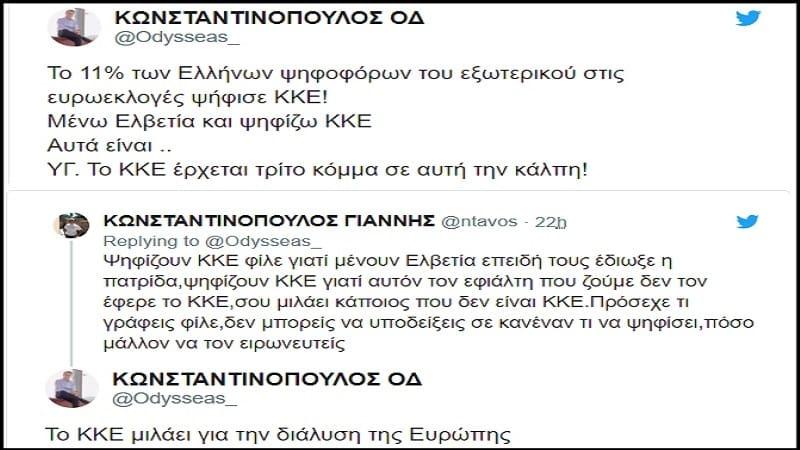Οι «φραγκάτοι» ΚΚΕδες του εξωτερικού και ο Οδυσσέας