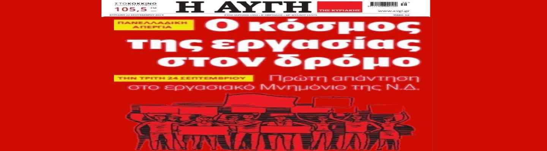 Οι αστοί τρομάξανε – Ο ΣΥΡΙΖΑ κατεβαίνει στο δρόμο