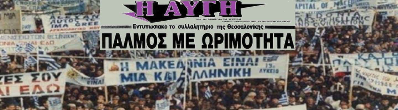 Ποιοί διαδήλωναν παρέα με εθνίκια και φασίστες το 1992;