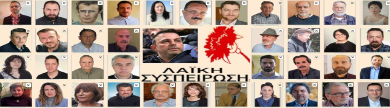 Οι δήμαρχοι που στηρίζει το ΚΚΕ στην Κεντρική Μακεδονία