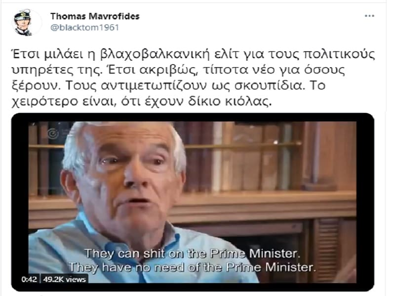 «Οι εφοπλιστές μπορούν να χ... τον πρωθυπουργό, δεν τον χρειάζονται. Δε νοιάζονται για την ελληνική σημαία»