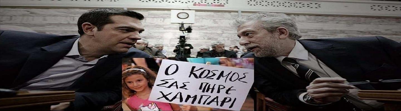 Οι νεκροθάφτες ως «υπερασπιστές ατομικών δικαιωμάτων»