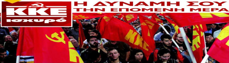Οι υποψήφιοι βουλευτές του ΚΚΕ στην Αττική!