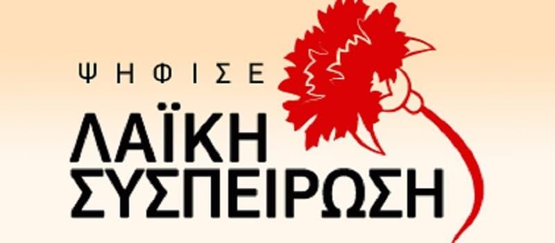 Οι υποψήφιοι δήμαρχοι που στηρίζει το ΚΚΕ στην Αττική