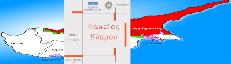 Οι 4 πρώτοι τόμοι του «Φακέλου της Κύπρου» στο διαδίκτυο