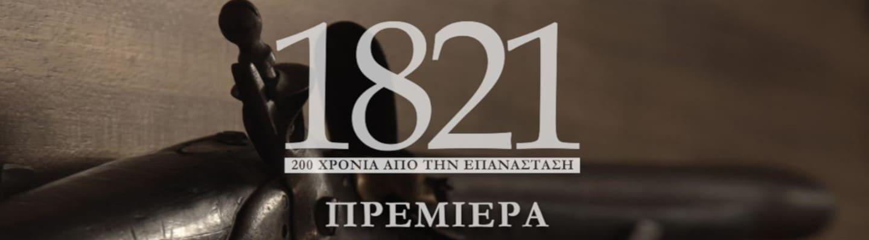 Οπτικοακουστική παραγωγή του ΚΚΕ για τα 200 χρόνια από την επανάσταση του 1821