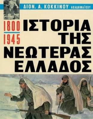 Οταν η αστική τάξη «δώριζε» τη Μακεδονία στη Βουλγαρία