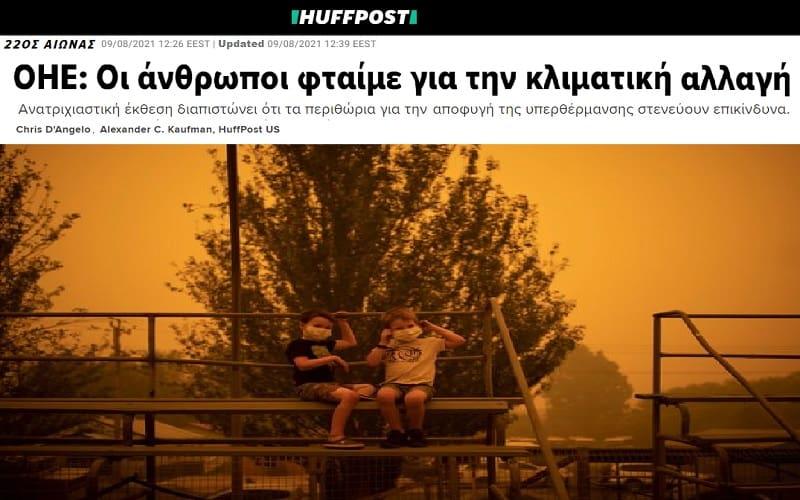 Οταν οι καταστροφείς του περιβάλλοντος εμφανίζονται ως «διασώστες»