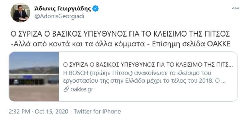 Ο Άδωνις πόσταρε ανάλυση της ΟΑΚΚΕ για να αποδείξει ότι φταίει η Αριστερά για την «Πίτσος»