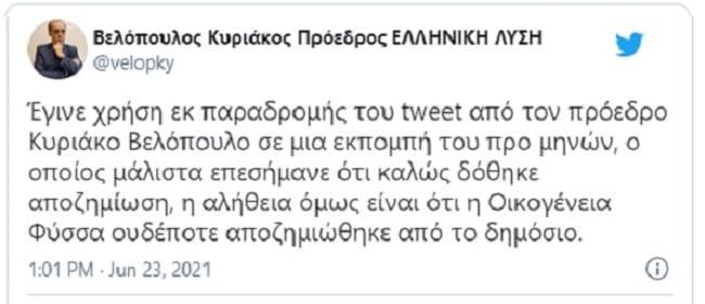 Ο Βελόπουλος «μάζεψε» τις συκοφαντίες περί «κρατικής αποζημίωσης» στη Μάγδα Φύσσα