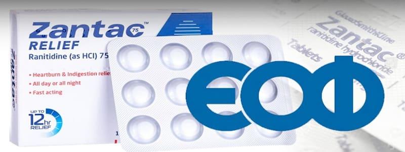 Ο ΕΟΦ ανακαλεί το φάρμακο ZANTAC και τα γενόσημά του