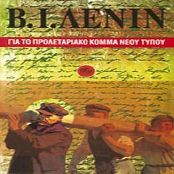 Ο Λένιν για το προλεταριακό «Κόμμα Νέου Τύπου» - Μέρος 1ο