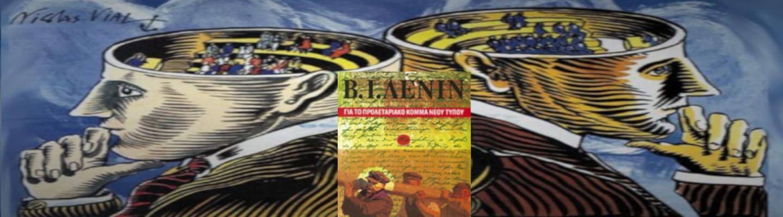 Ο Λένιν για το προλεταριακό Κόμμα «Νέου Τύπου» - Επίλογος
