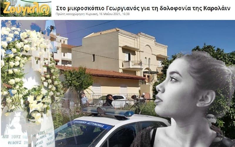 Ο γυναικοκτόνος είναι Ελληνας, εντάξει φασιστόμουτρα;
