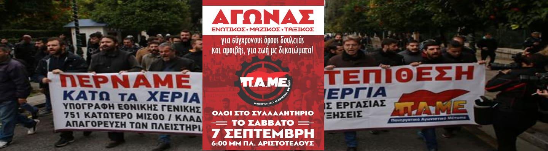 ΠΑΜΕ: «Τα συνδικάτα δεν μπαίνουν στο γύψο»