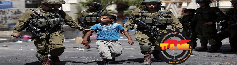 ΠΑΜΕ: Λευτεριά στους Παλαιστίνιους πολιτικούς κρατούμενους!