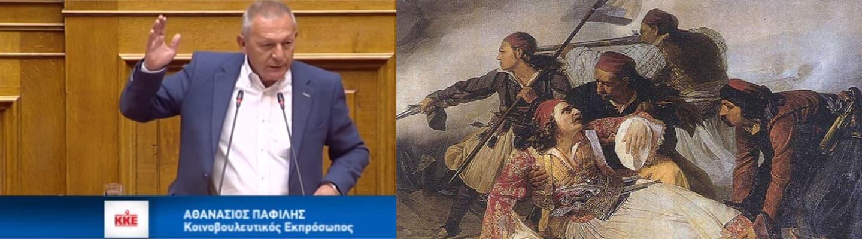Παφίλης για τα 200 χρόνια από την Επανάσταση του '21 και το άρθρο 113