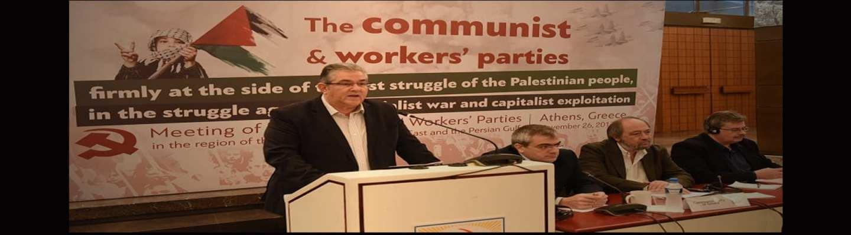 Περιφερειακή συνάντηση Κομμουνιστικών Κομμάτων