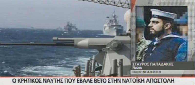 Ποινή φυλάκισης στο ναύτη που εξέθεσε το ρόλο του ΝΑΤΟ