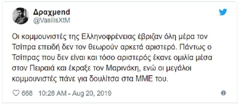 Ποιος έχει περισσότερη αλλεργία στην Ελληνοφρένεια; Φιλελέδες ή συριζοτρόλ;