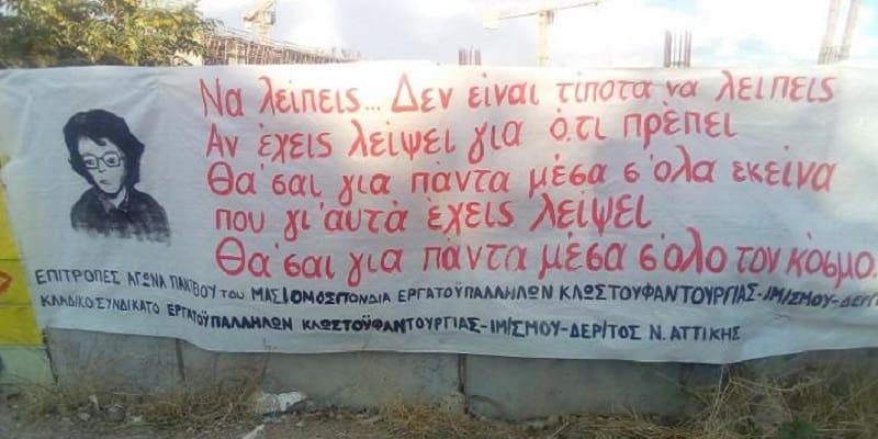Προσαγωγή μελών της ΚΝΕ επειδή καθάριζαν το μνημείο της Σωτηρίας Βασιλακοπούλου