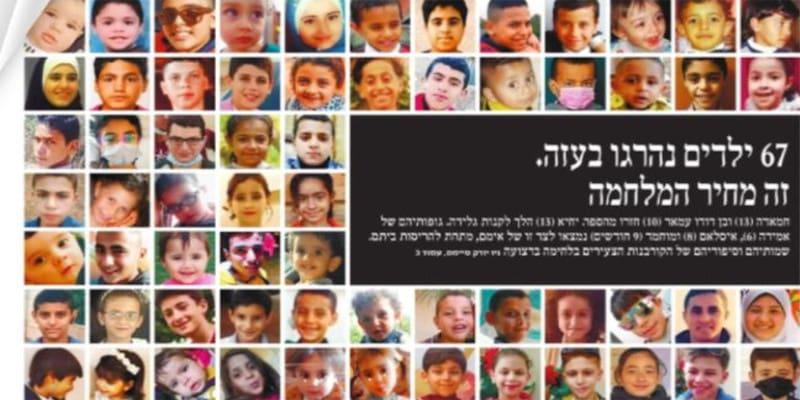 Πρωτοσέλιδο ισραηλινής εφημερίδας με τα 67 νεκρά παιδιά στη Γάζα