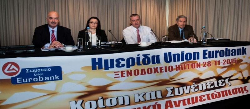 Σε εκδρομή αντί για απεργία καλεί το Σωματείο Εργαζομένων στη Eurobank
