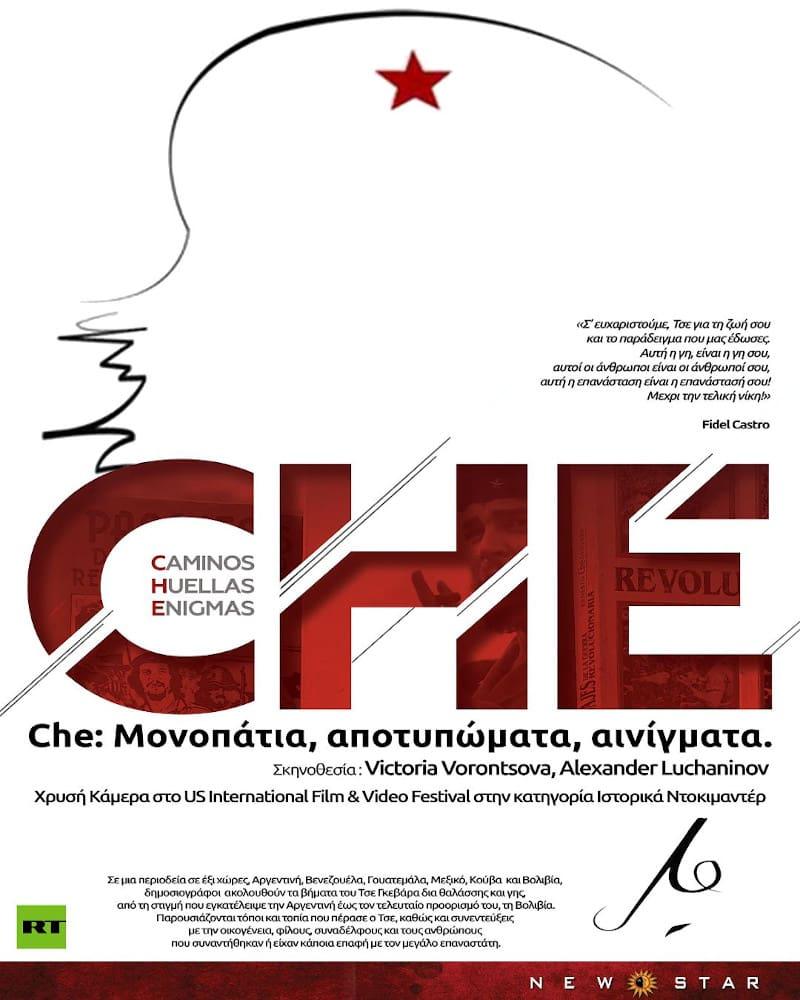 Πρώτη προβολή «Che: Μονοπάτια, αποτυπώματα, αινίγματα»