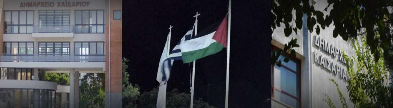 Σε 3 Δήμους της Αττικής θα υψωθεί η παλαιστινιακή σημαία