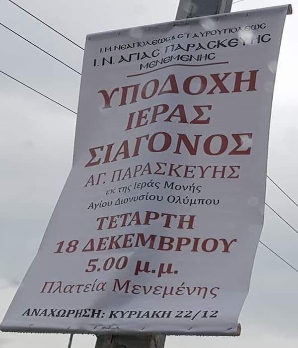 Στα σαγόνια της εκκλησίας – Υποδοχή «ιεράς σιαγόνος» στη Μενεμένη Θεσσαλονίκης