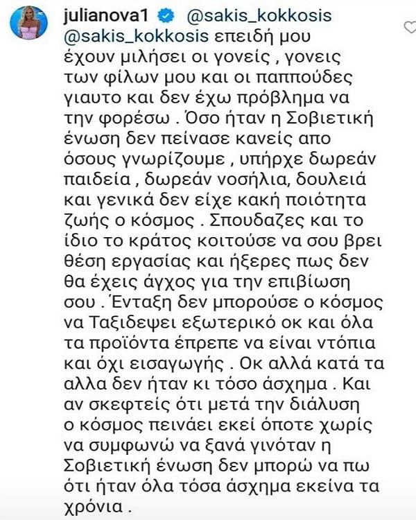 «Στη Σοβιετική Ενωση δεν πείνασε κανείς!» – Η Τζούλια Νόβα με το σφυροδρέπανο της CCCP