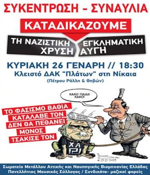 Συγκέντρωση - Συναυλία για την καταδίκη της ναζιστικής εγκληματικής οργάνωσης
