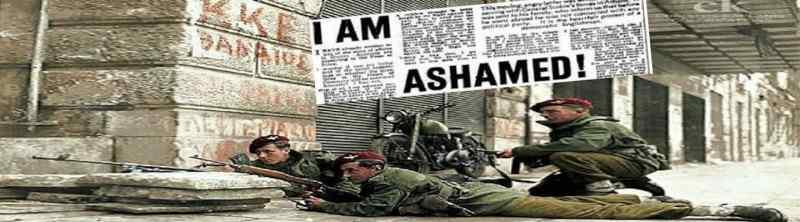 Συγκλονιστικό γράμμα Βρετανού στρατιώτη: «Ντρέπομαι!»