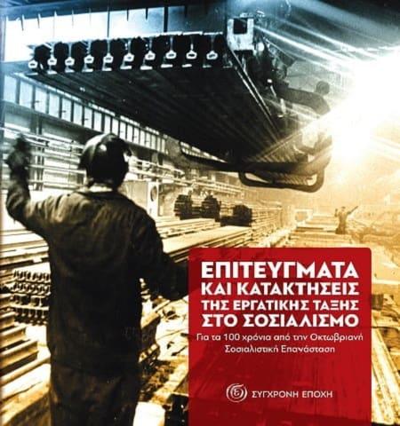 Συμπεράσματα από τη σοσιαλιστική οικοδόμηση - Μέρος 1ο
