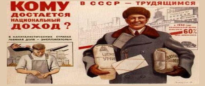 Συμπεράσματα από τη σοσιαλιστική οικοδόμηση - Μέρος 5ο