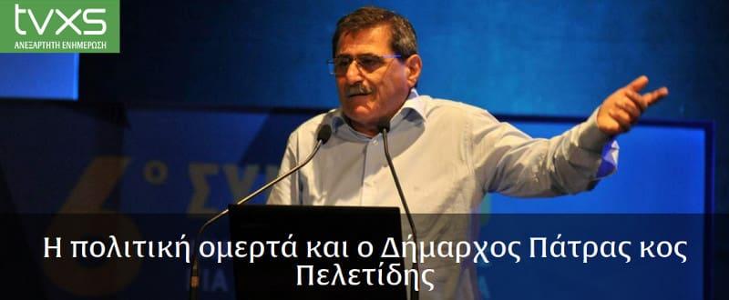 Συριζαίος στο TVXS του Κούλογλου εξισώνει Πελετίδη με ΧΑ