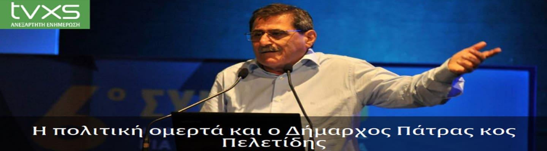 Συριζαίος στο TVXS του Κούλογλου εξισώνει Πελετίδη με ΧΑ!