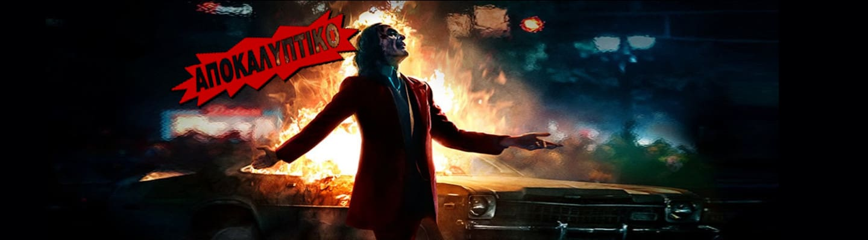 Συστάσεις του Υπουργείου Πολιτισμού προς τους κινηματογράφους για το Joker