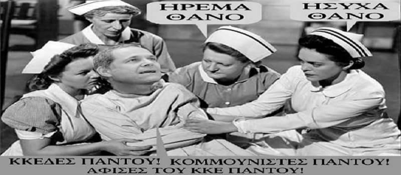 Ο Τζήμερος «ξέρασε» πάλι αντικομμουνιστικό εμετό