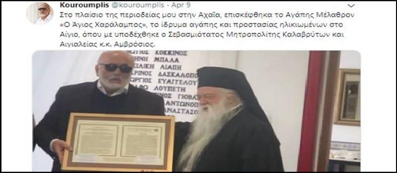 Την «ευλογία» του χρυσαυγίτη Αμβρόσιου έλαβε ο Κουρουμπλής