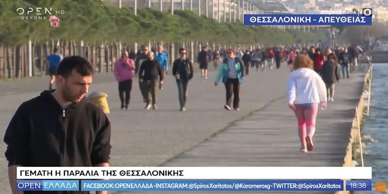 Τι συνέβη τελικά με τα πλάνα από την παραλία της Θεσσαλονίκης;