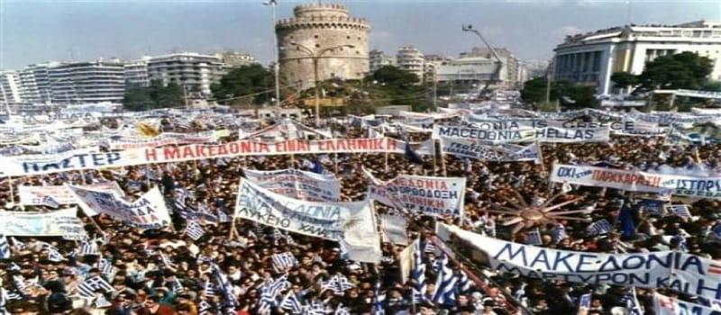 Το «Μακεδονικό ζήτημα» και οι θέσεις του ΚΚΕ - Επίλογος
