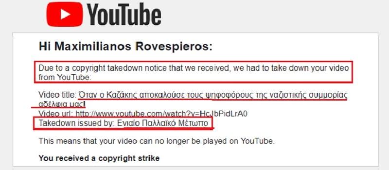 Το ΕΠΑΜ έκανε αναφορά σε βίντεο του Καζάκη στο YouTube