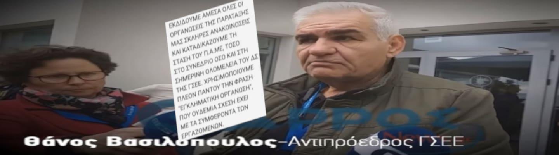 Το ραβασάκι της Μαφίας: «Εγκληματική οργάνωση» το ΠΑΜΕ (vid)