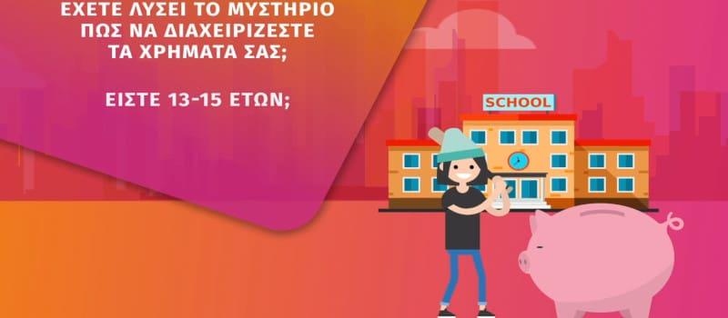 Το υπουργείο Παιδείας ως ντίλερ των τραπεζιτών