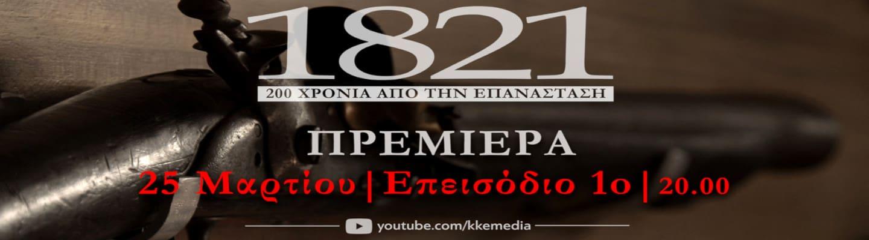 Το 1ο επεισόδιο του ντοκιμαντέρ για τα 200 χρόνια από την επανάσταση του 1821